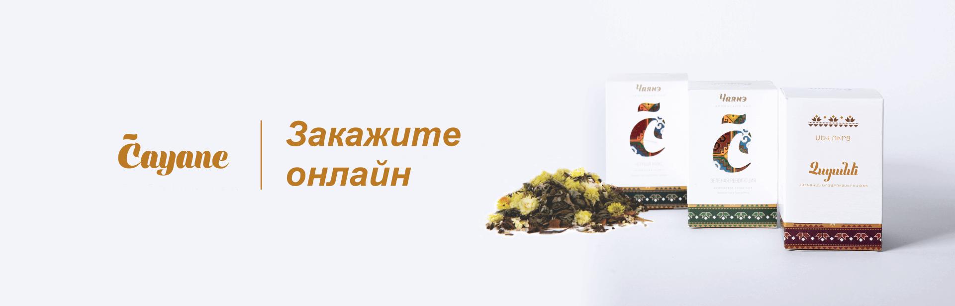чай армянский травяной